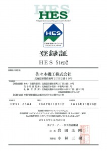 HES登録証